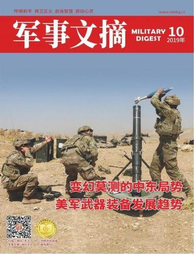 Military Digest Chinese