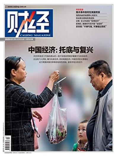 Magazine : Caijing (Chinese) Magazine 12 Month Subscription