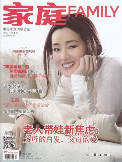 Family Chinese magazine