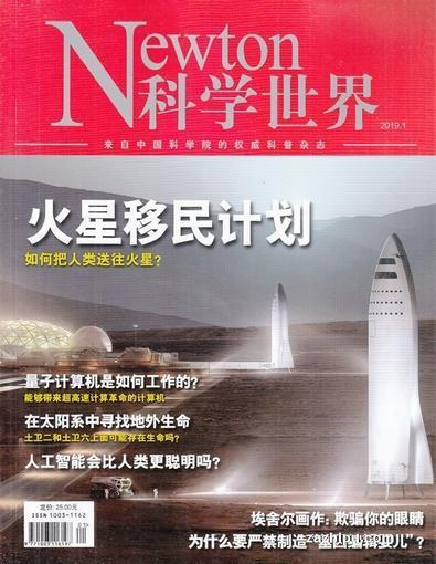 Newton Chinese magazine