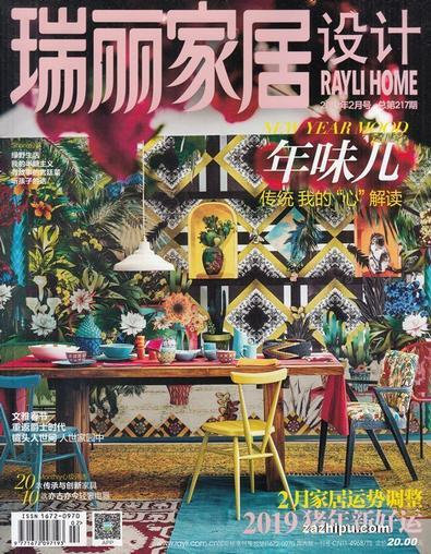 Rayli Home Chinese
