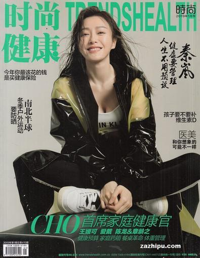 Trends Health Chinese magazine